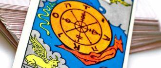 Таро Карта дня